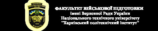 """Військовий інститут танкових військ Національного технічного університету """"Харківський політехничний інститут"""""""