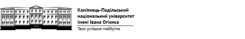 Кам'янець-Подільський національний університет імені Івана Огієнка