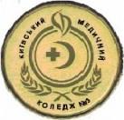 Київський медичний коледж №3