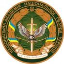 Національна академія Національної гвардії України