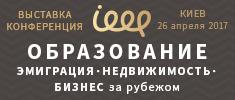 Выставка-конференция Образование за рубежом 2017
