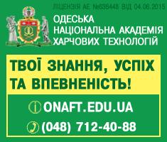Одеська національна академія харчових технологій